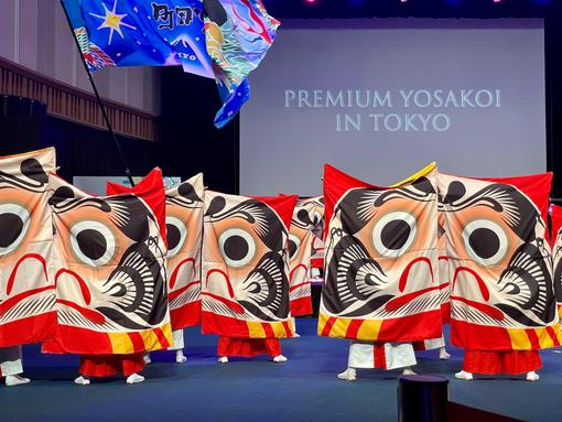 Japan's Vibrant Dance, Yosakoi - to bring cheer to the world