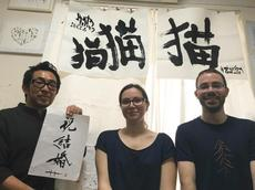 Traditional Japanese Calligraphy Experience with a Master of the Art