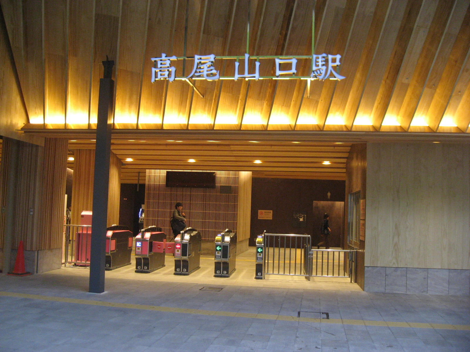 Keio Takaosanguchi station.jpg